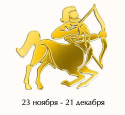 Денежный гороскоп - финансы Стрельцов в 2016 году
