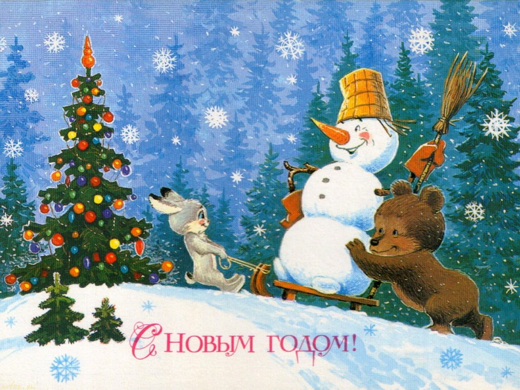 Будут ли на новый год открытки