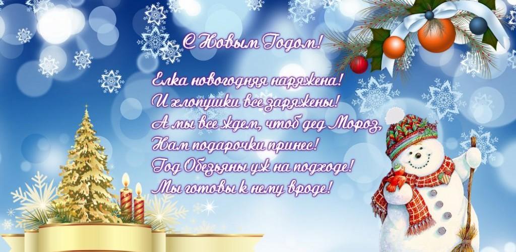 Открытки с рождеством с поздравлением отправить