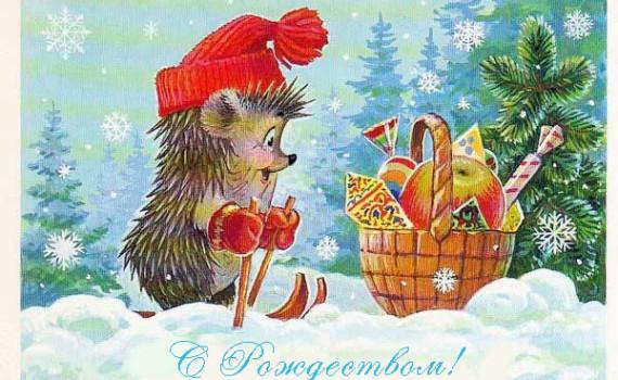 Христианские поздравление на рождество и новый год