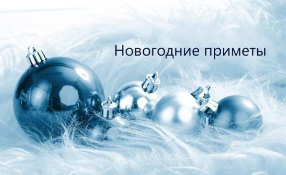 Приметы на Новый Год 2016 – народные новогодние приметы.