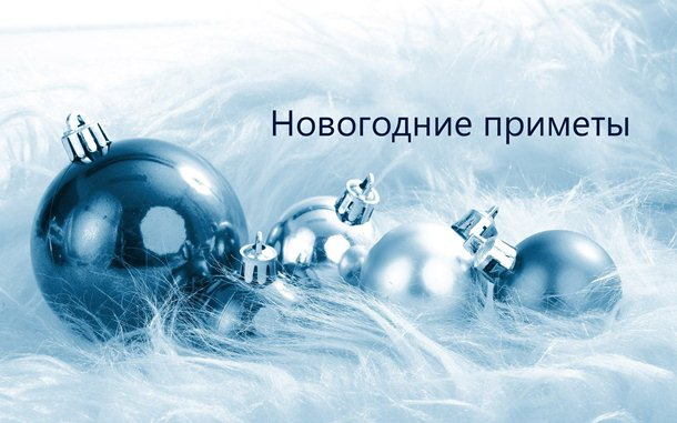 Картинки по запросу Приметы к Новому году