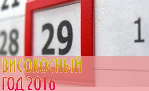 Високосный год 2016