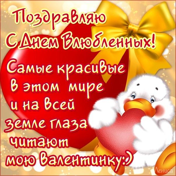 День святого Валентина открытки-поздравления