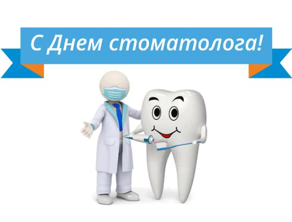Лучшие поздравительные открытки и прикольные картинки ко Дню Стоматолога