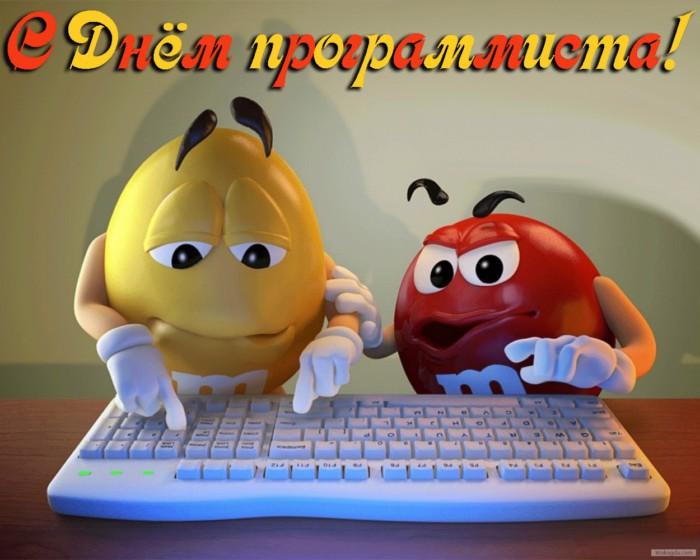 Поздравительные открытки с Днем Компьютерщика и Программиста