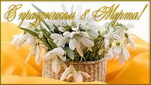 Весенние красивые открытки с цветами на 8 марта - женский день