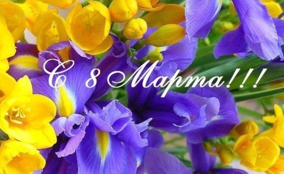 Поздравительные открытки с 8 марта женским днем