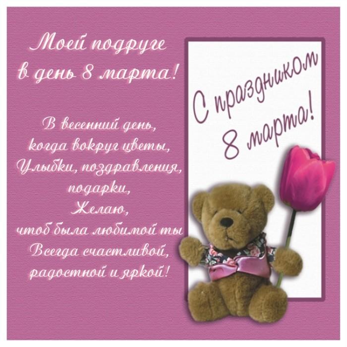Поздравительные открытки на 8 марта девушке