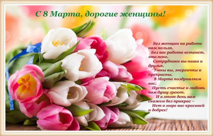 Открытки-поздравления женщинам коллегам