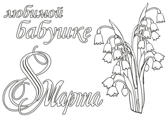 Открытки на 8 марта карандашом