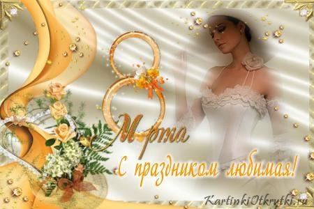 Открытки с днем 8 марта любимой женщине