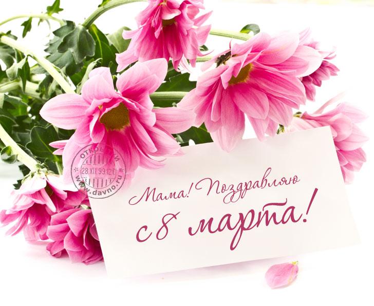 Красивые открытки на 8 марта маме
