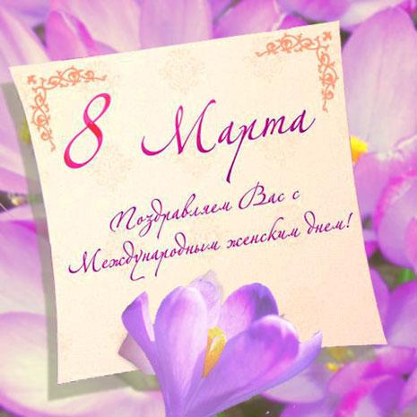 Официальные открытки с 8 марта
