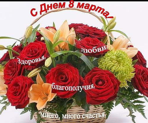Поздравления открытки с 8 марта женским Днем