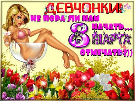 Прикольные поздравления открытки с 8 марта женским Днем