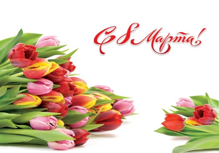 Открытки с тюльпанами на 8 марта