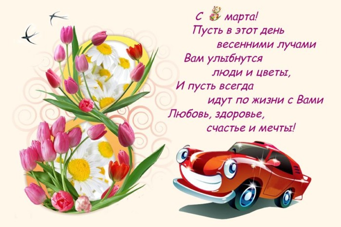 Поздравительные открытки на 8 марта учителям