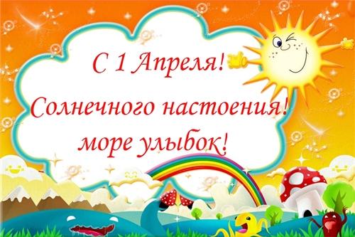 открытки фото с 1 апреля