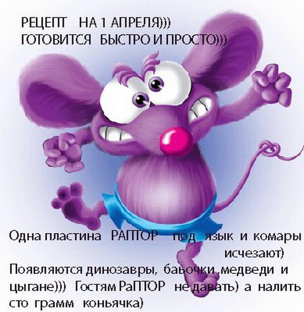 фото открытки с 1 апреля