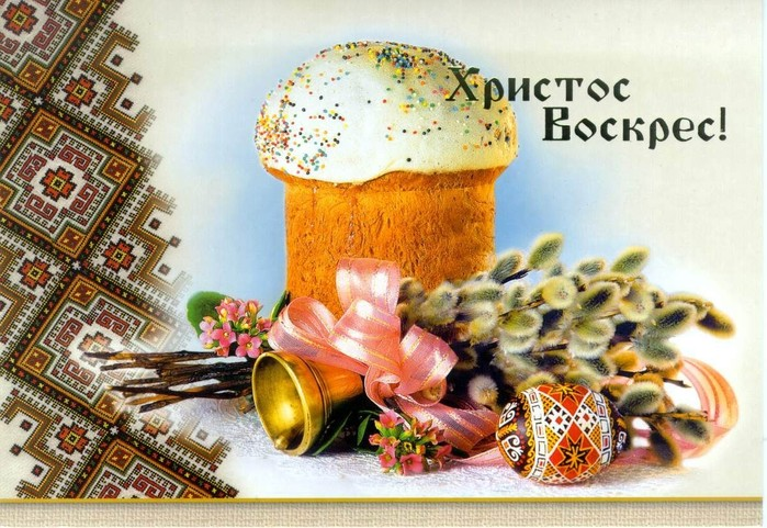 Украинские поздравление с пасхой