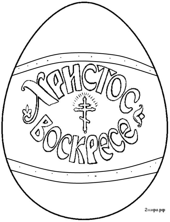 Пасхальные картинки-раскраски с яйцами для детей