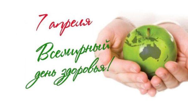 Красивые картинки с поздравлениями и открытки на День Здоровья