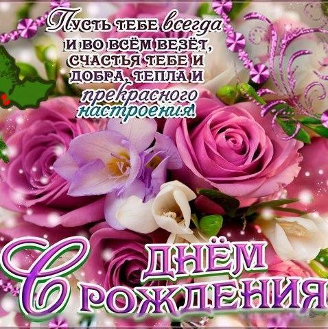 Поздравления с днем рождения с цветами картинки