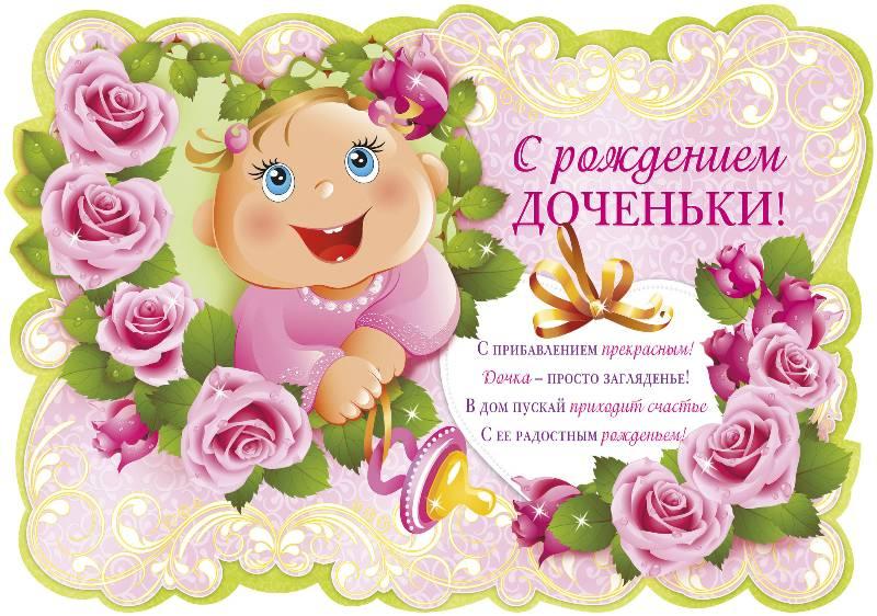 открытки с рождением дочери