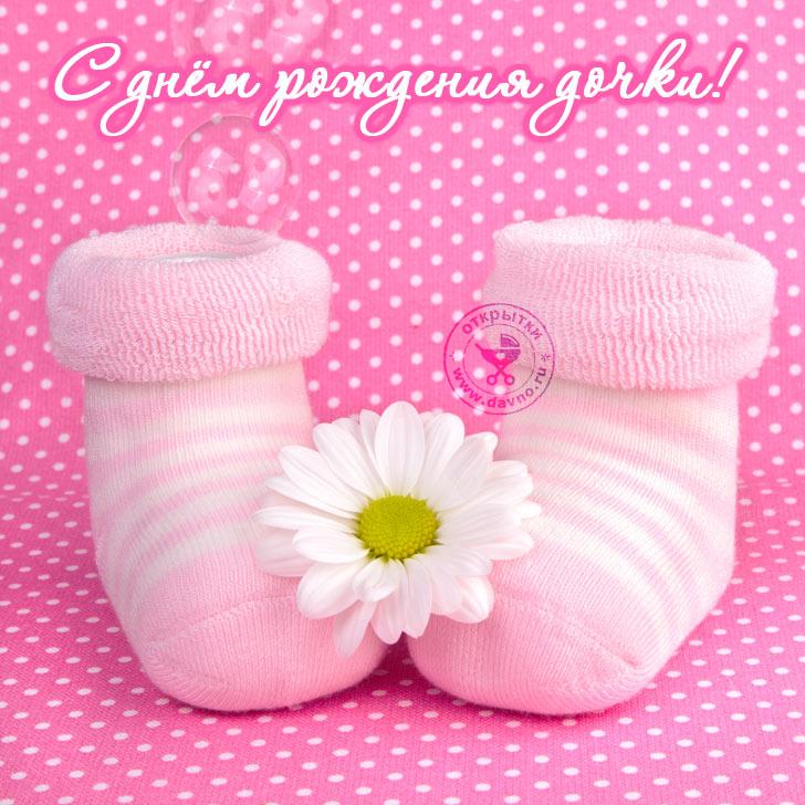открытки с рождением ребенка девочки
