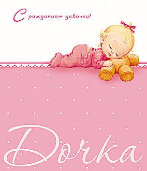 открытки с рождением дочки