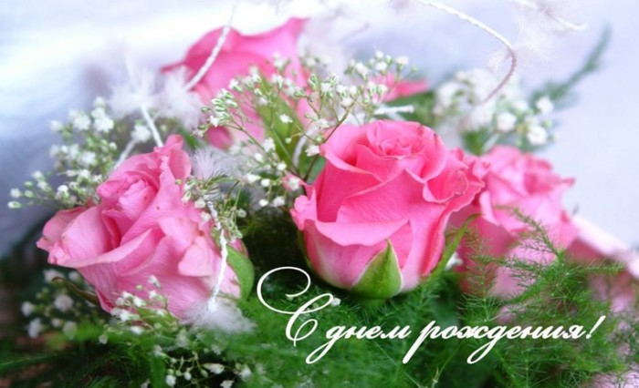 Бесплатные поздравительные открытки с днем рождения женщине