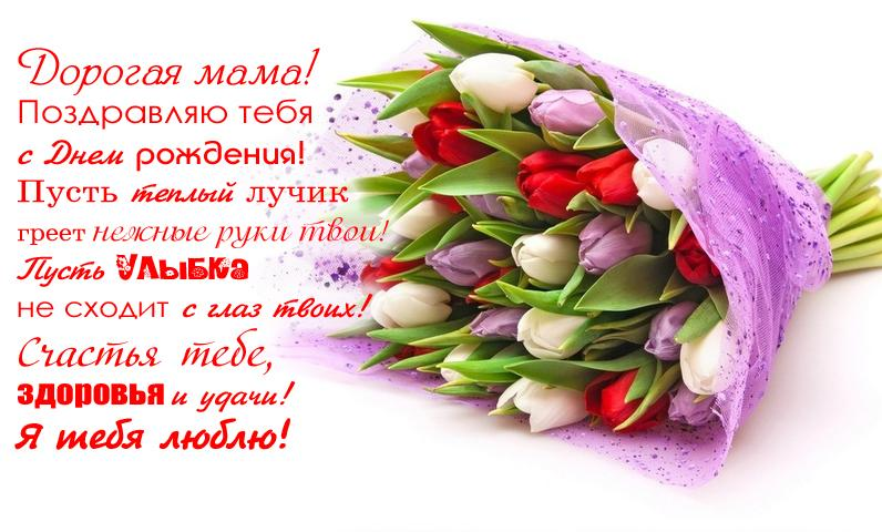 Поздравления и красивые открытки с днем рождения маме от дочери или сына