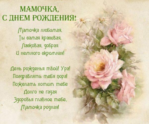 Поздравления с днем рождения для мамы красочные