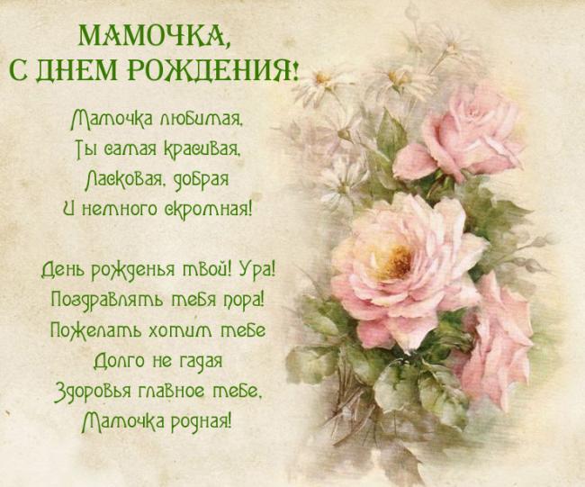Поздравления мамочке с днем рождения от детей 14