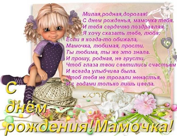 Короткие поздравления с днём рождения маме в стихах красивые 24