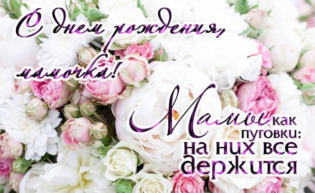 Поздравление с днем рождения маме от детей 43