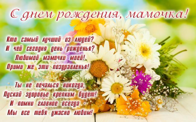 открытка с днём рождения маме с фото