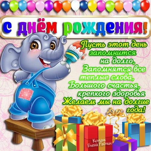 Поздравления с днем рождения ребёнку короткие