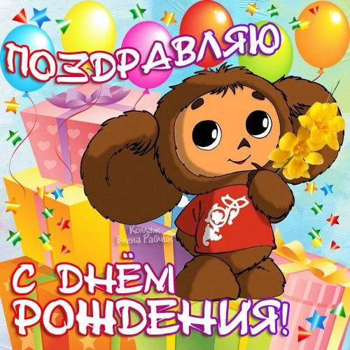 открытки с днем рождения ребенку - мальчику и девочке