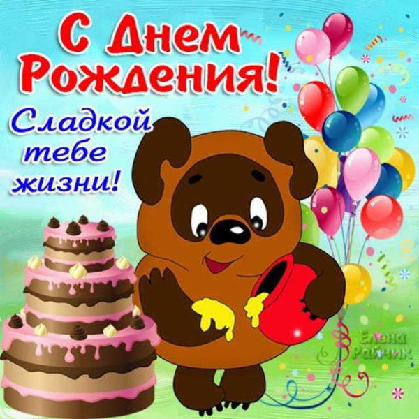Поздравления с днём рождения детям в открытках
