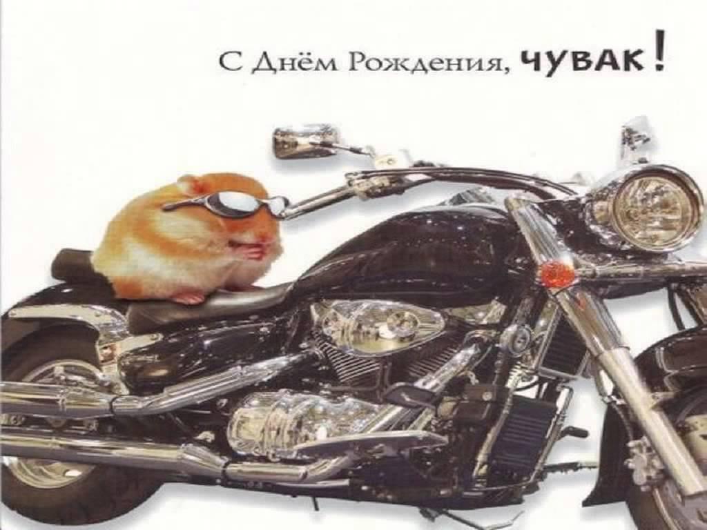 Открытки с днем рождения мужчине с мотоциклом