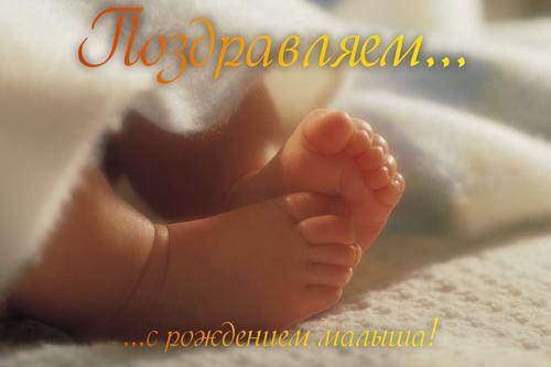 открытки с рождением детей