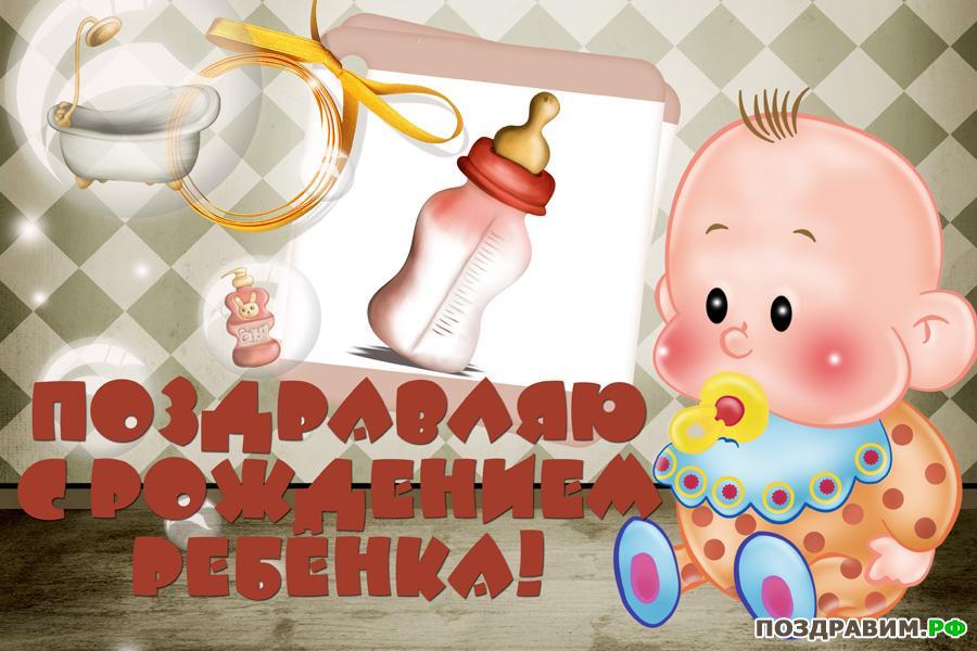 Фото с поздравления с рождения ребенка