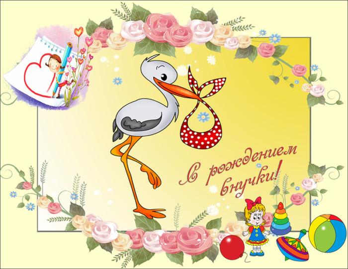 открытки с рождением внучки