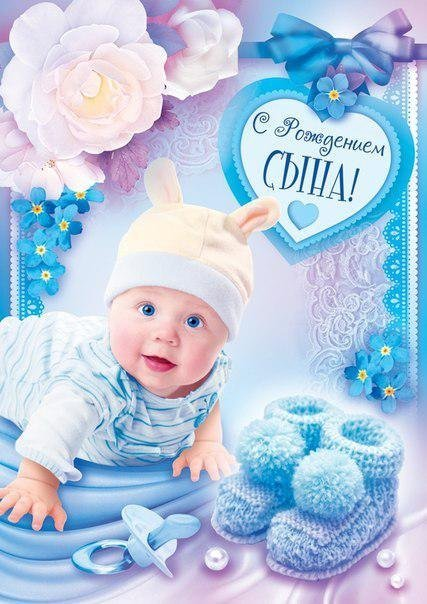 открытки с рождением ребенка мальчика