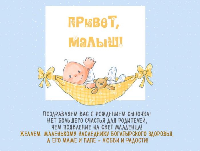 Стих поздравление мамы с рождением сына 51