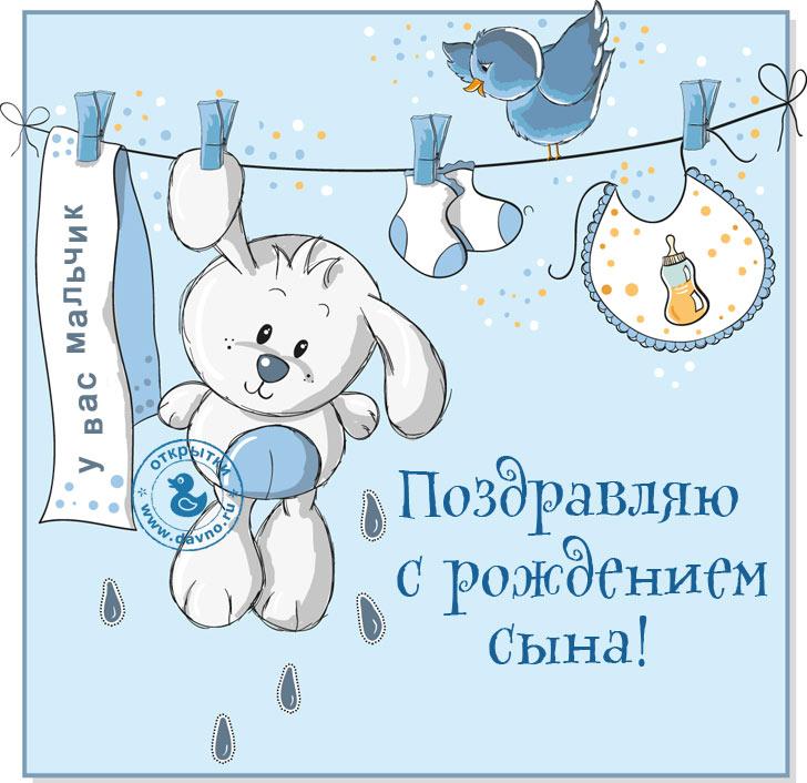 открытки с рождением сына