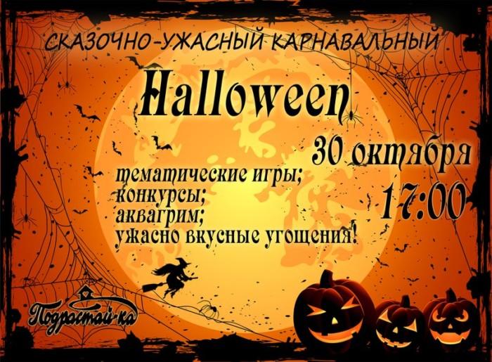 Открытка-приглашение на Хэллоуин