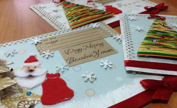 Красивое новогоднее письмо Деду Морозу своими руками
